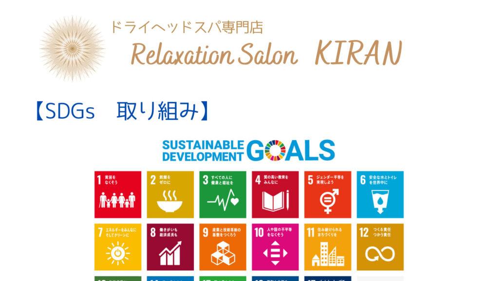 SDGsに取り組んでいます! #3