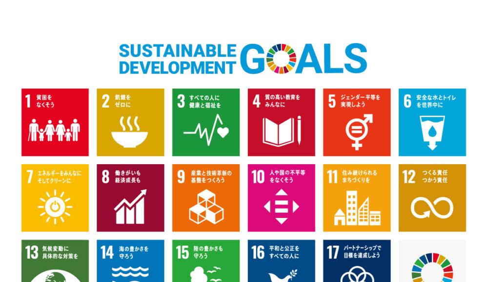 SDGsに取り組んでいます! #2